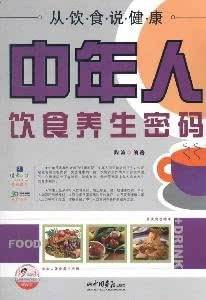 Health From Diet - Password for Diet and Health Care for the Middle Aged (Chinese Edition)