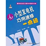 : Using speed repair small generators alike (new socialist countryside construction illustrated book series)(Chinese Edition)
