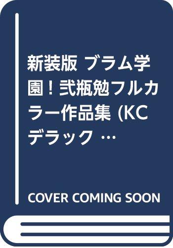新装版 ブラム学園! 弐瓶勉フルカラー作品集 (KCデラックス)