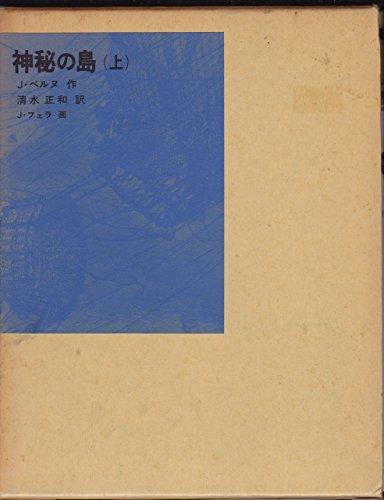 神秘の島〈上〉 (1978年) (福音館古典童話シリーズ)