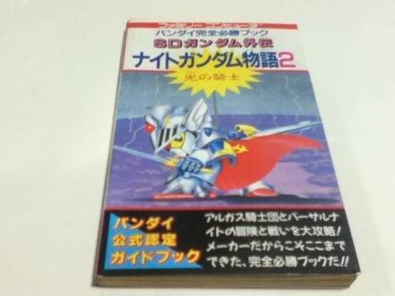 Knights of light 2 SD Gundam Gaiden Knight Gundam story (Night) (Family Computer Bandai full winning book) (1991) ISBN: 4891891750 [Japanese Import]