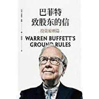 巴菲特致股东的信. 投资原则篇