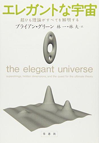エレガントな宇宙―超ひも理論がすべてを解明する