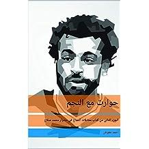 حوارات مع النجم: الجزء الثاني من كتاب معادلات النجاح في مشوار محمد صلاح (Arabic Edition)