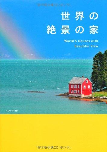 世界の絶景の家