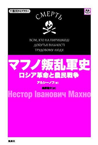 マフノ叛乱軍史―ロシア革命と農民戦争 (復刊ライブラリー)