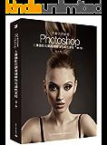 不能说的秘密:Photoshop人像摄影后期高端修饰与调色圣经(第2版)