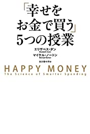 「幸せをお金で買う」5つの授業 (中経出版)の書影