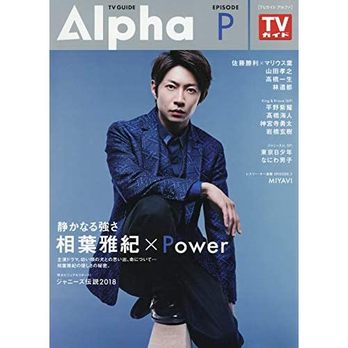 TVガイド Alpha EPISODE P 表紙画像