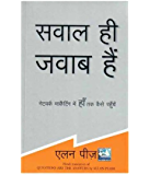 Questions are the Answers  (Hindi)
