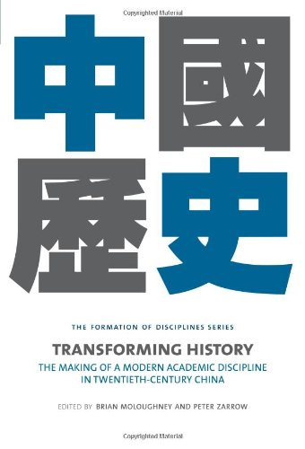 Transforming History: The Making of a Modern Academic Discipline in Twentieth-Century China (The Formation and Developme