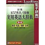 日外ビジネス/技術実用英語大辞典 第4版