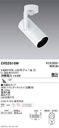ENDO LEDスポットライト 直付用 CDM-R35W相当 温白色3500K 広角 白 ERS5916W (ランプ付)   B07HQC7NTB