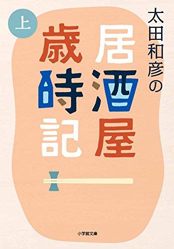 太田和彦の居酒屋歳時記 上 (小学館文庫)