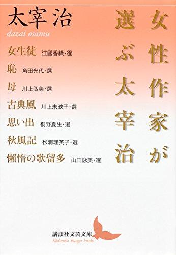 女性作家が選ぶ太宰治 (講談社文芸文庫)