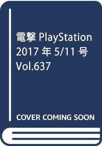 電撃PlayStation 2017年5/11号 Vol.637