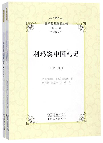 (China in the Sixteenth Century: The Journals of Mathew Ricci: 1583-1610 (2 volumes) (Chinese Edition))