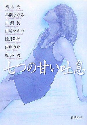 Sigh sweet seven (Mass Market Paperback) (2007) ISBN: 4101332517 [Japanese Import] pdf epub