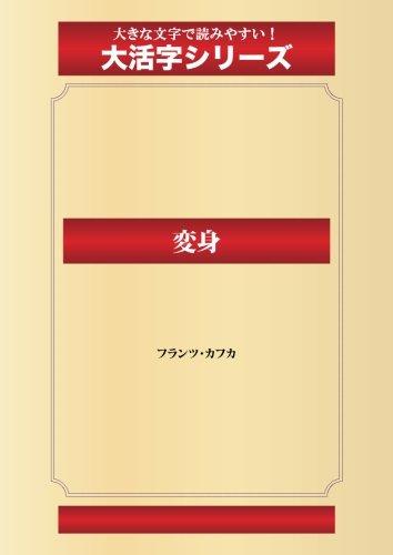 変身(ゴマブックス大活字シリーズ)