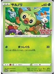 Amazon Com Tarjeta Pokemon 007 S P Grookey Promo Japones Toys Games Find & download free graphic resources for grocery cart. tarjeta pokemon 007 s p grookey promo