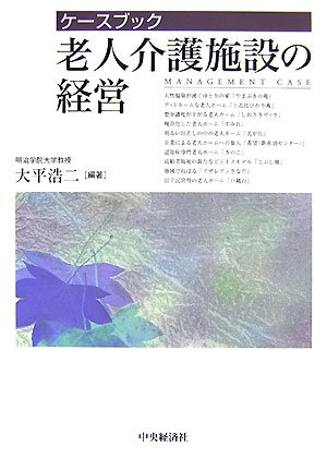Rōjin kaigo shisetsu no keiei : kēsubukku pdf epub