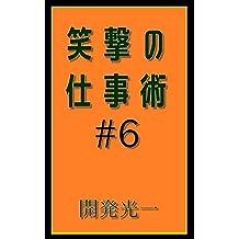 Shougeki no shigotojutsu roku: Atama no yosa nado doudemoyoi Shigotojutsu series (ShougekiBunko) (Japanese Edition)