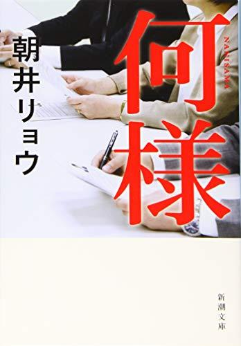 何様 (新潮文庫)