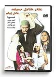 Antar Shayel Seifeh (Arabic DVD) #294 by Adel Imam