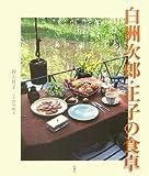白洲次郎・正子の食卓