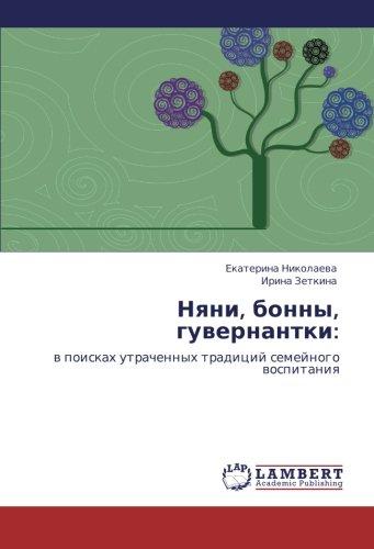 Nyani, bonny, guvernantki:: v poiskakh utrachennykh traditsiy semeynogo vospitaniya (Russian Edition) ebook