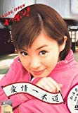 Aijou Ippon Japanese Drama Dvd English Sub NTSC All Region Digipak