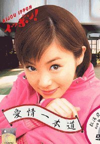 Aijou Ippon Japanese Drama Dvd English Sub NTSC All Region Digipak