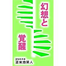GENSOUTOKAKUSEI (Japanese Edition)