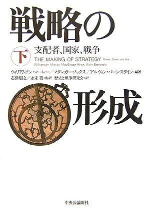 戦略の形成〈下〉―支配者、国家、戦争