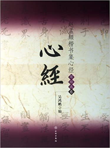 Book Zhao Mengfu Style Regular Script Collection of Heart Sutra Buddhism Scriptures Volume 6 (Chinese Edition)