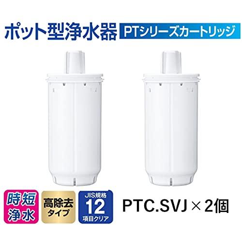 トレビーノ ポット型浄水器用カートリッジ2個セット PTC.SV2J-P
