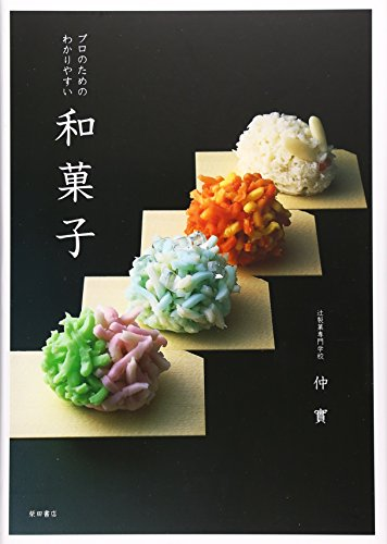 (Japanese Sweets [Wagashi] for a Professional Easy-to-understand [Japan Import] )
