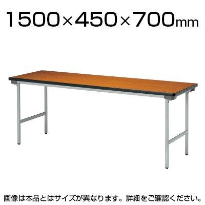 ニシキ工業 折りたたみテーブル 幅1500×奥行450mm アルミ塗装脚 棚無 KU-1545AN ニューグレー B0739RYP61ニューグレー