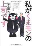 「私がくまモンの上司です」蒲島 郁夫