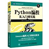 Books : Python programming from entry to practice(Chinese Edition)