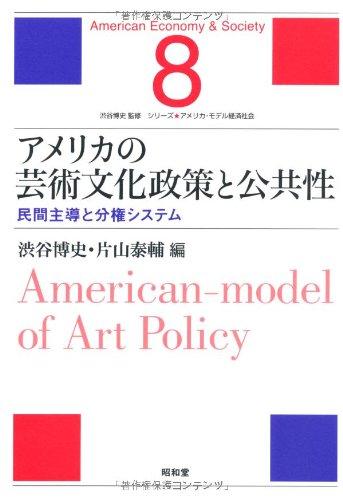 Download Amerika no geijutsu bunka seisaku to kōkyōsei : Minkan shudō to bunken shisutemu ebook