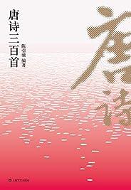唐诗三百首(复旦名师陈引驰遴选赏析,增补22首遗漏名篇,更适合当代人阅读) (Chinese Edition)
