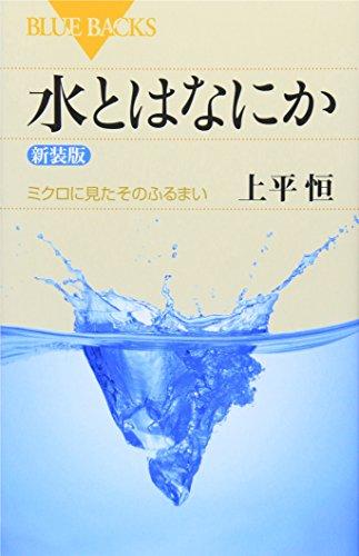 水とはなにか―ミクロに見たそのふるまい〈新装版〉 (ブルーバックス)