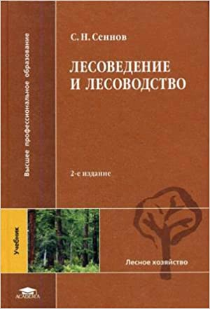 Sennov SN Forestry and silviculture (2 nd ed , Sr ) Tutorial
