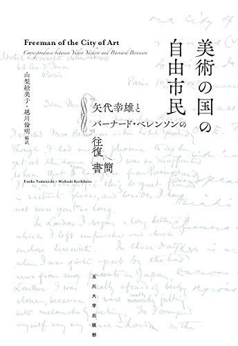 美術の国の自由市民: 矢代幸雄とバーナード・ベレンソンの往復書簡