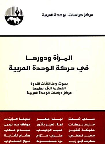 المرأة ودورها في حركة الوحدة العربية (Arabic Edition)