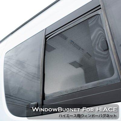ウィンドーバグネット セカンド2枚セットハイエース200系Ⅰ~Ⅲ型 標準幅ロング4ドア(片側スライドドア)[年式:H16.08~H25.12] B00BVWRPN6