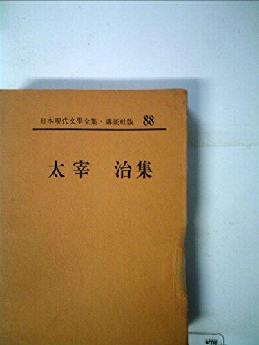 日本現代文学全集〈第88〉太宰治集 (1961年)