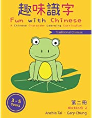 Fun with Chinese Workbook 2 (Traditional Chinese)