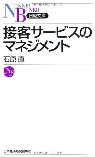 接客サービスのマネジメント (日経文庫)